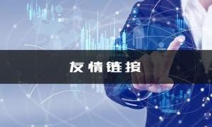 深圳云哥SEO:网站SEO优化交换友情链接的七大作用!