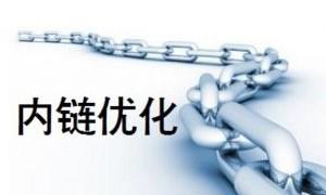 深圳SEO优化网站内链有哪些方法?