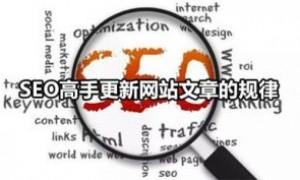 深圳seo:文章内页怎么做SEO优化关键词排名?