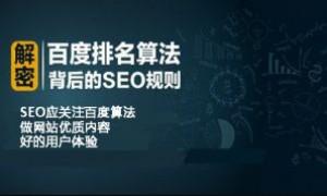 深圳SEO优化顾问:必须了解百度SEO优化算法规则合集!