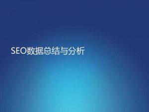 云哥深圳SEO优化:数据分析把握精准有效推广方向!