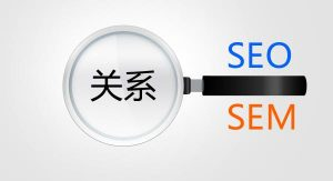 深圳SEO优化:SEO与SEM相比有哪些优势和特点?