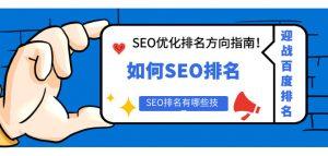 与您分享做好SEO网站优化6大步骤!