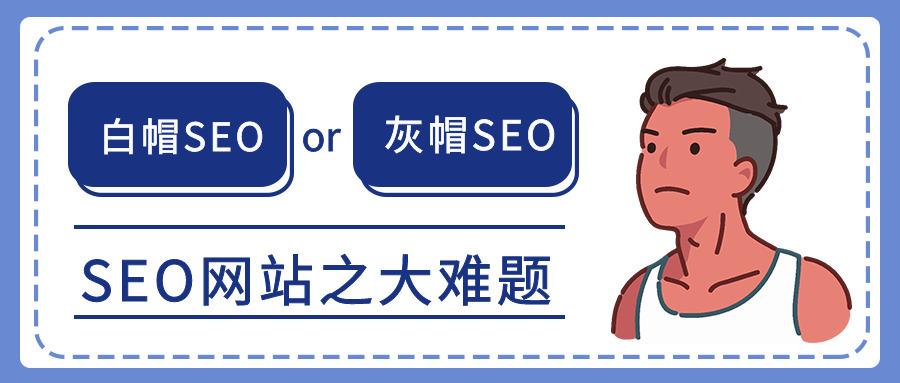 SEO网站大难题探讨