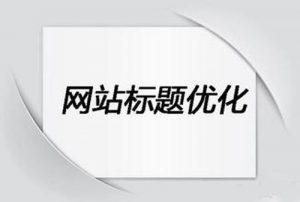 自媒体文案必学文案SEO优化7个技巧!
