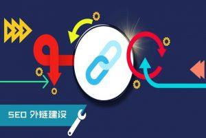 深圳SEO外链