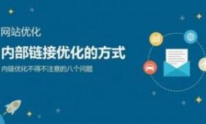 深圳大型网站SEO优化排名策略哪些?