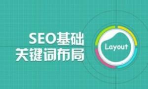 深圳SEO学习笔记分享网站优化快速排名流程!