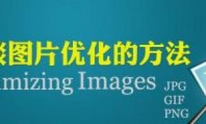 深圳SEO优化网站对图片优化的四大方法!